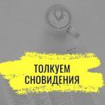 Group logo of Толкуем сны